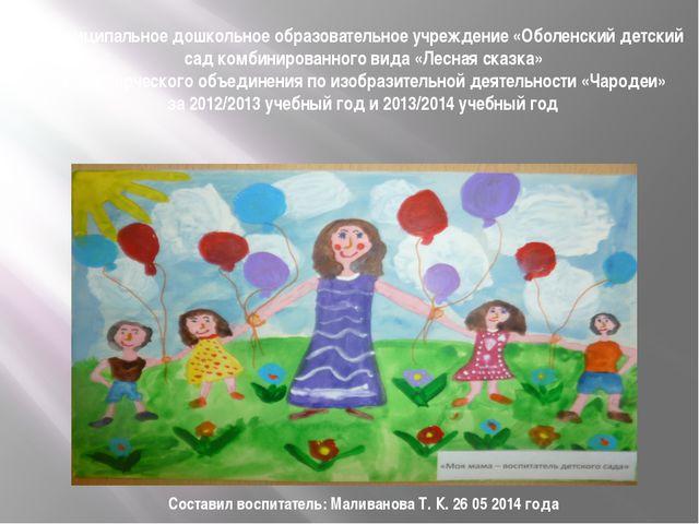 Муниципальное дошкольное образовательное учреждение «Оболенский детский сад к...