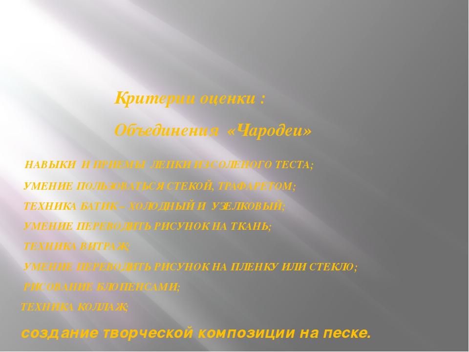Критерии оценки : Объединения «Чародеи» НАВЫКИ И ПРИЕМЫ ЛЕПКИ ИЗ СОЛЕНОГО ТЕ...