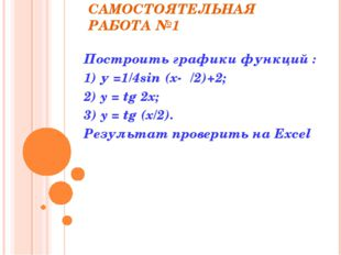 САМОСТОЯТЕЛЬНАЯ РАБОТА №1 Построить графики функций : 1) у =1/4sin (x-π/2)+2;