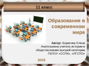 Образование в современном мире Автор: Борисова Елена Анатольевна учитель исто