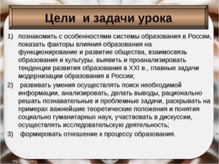 познакомить с особенностями системы образования в России, показать факторы в