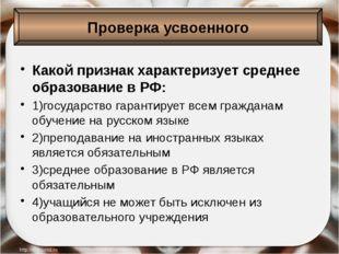 Какой признак характеризует среднее образование в РФ: 1)государство гарантир