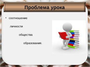 Проблема урока соотношение личности общества образования.