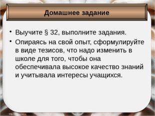 Выучите § 32, выполните задания. Опираясь на свой опыт, сформулируйте в виде