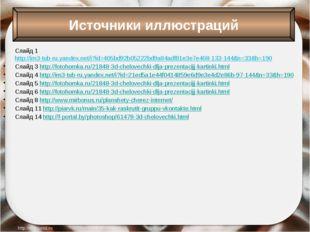 Слайд 1 http://im3-tub-ru.yandex.net/i?id=405bd92b05222bd9a84adf81e3e7e408-1