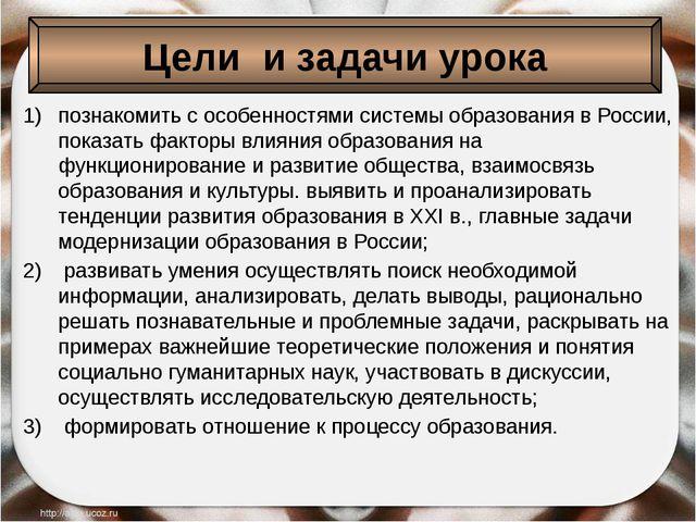 познакомить с особенностями системы образования в России, показать факторы в...