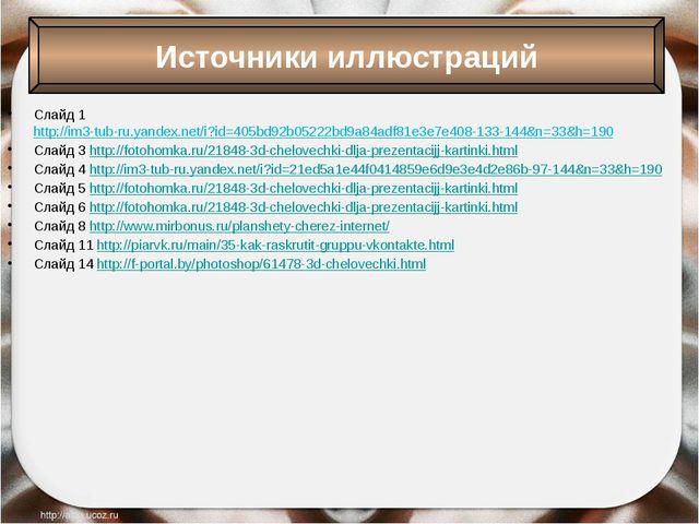 Слайд 1 http://im3-tub-ru.yandex.net/i?id=405bd92b05222bd9a84adf81e3e7e408-1...