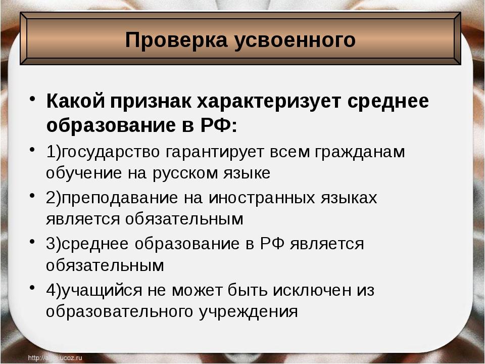Какой признак характеризует среднее образование в РФ: 1)государство гарантир...