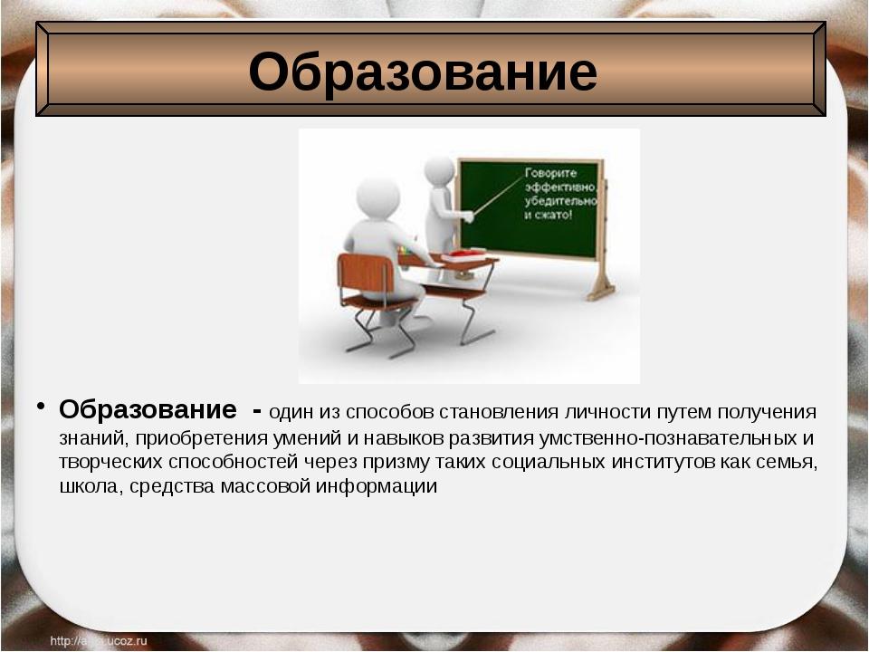 Образование - один из способов становления личности путем получения знаний, п...