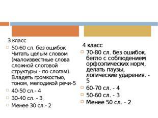 3 класс 50-60 сл. без ошибок. Читать целым словом (малоизвестные слова сложн