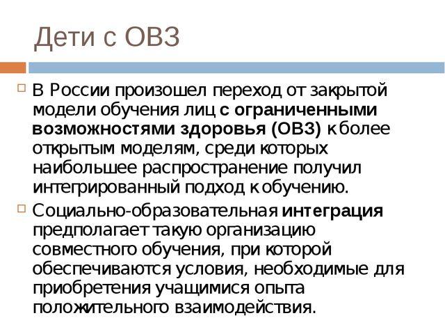 Дети с ОВЗ В России произошел переход от закрытой модели обучения лиц с огран...