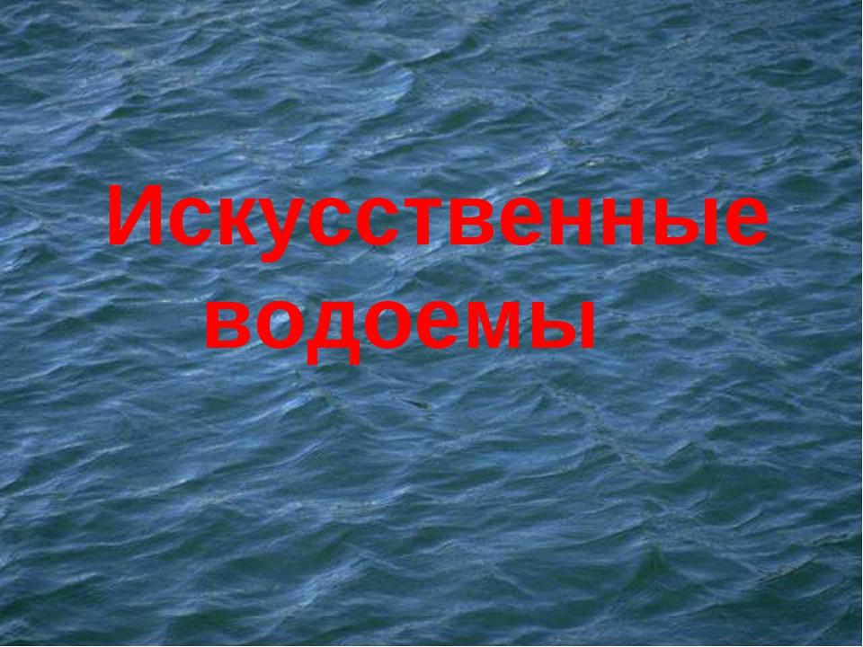 Искусственные водоемы Вода.
