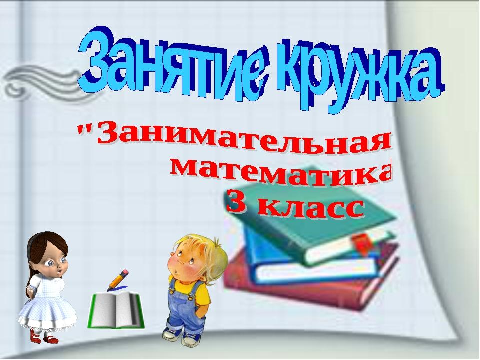 Кружок занимательная математика 1 кл конспект занятия