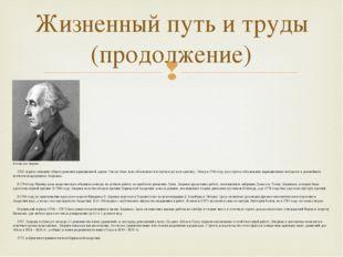 Жозеф Луи Лагранж 1762: первое описание общего решения вариационной задачи.