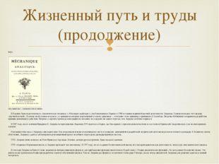 наук. Титульный лист «Аналитической механики» В Берлине была подготовлена и «