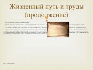 1801: опубликованы «Лекции об исчислении функций». Наполеон любил обсуждать с