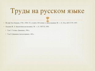 Жозеф Луи Лагранж, 1736—1936. Сб. статей к 200-летию со дня рождения. М. — Л.