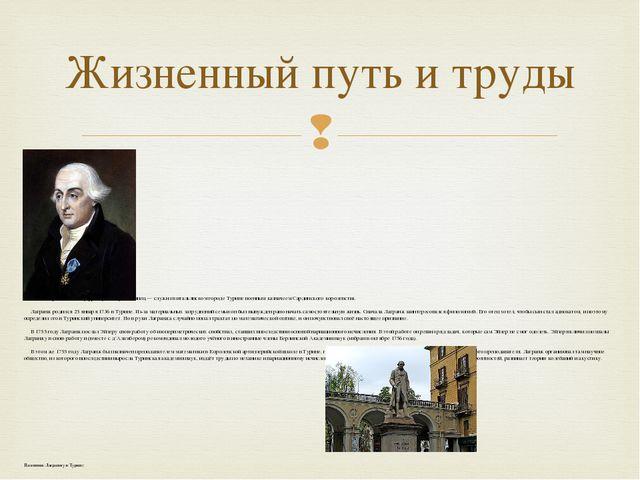 Жозеф Луи Лагранж Отец Лагранжа — полуфранцуз, полуитальянец,— служил в итал...