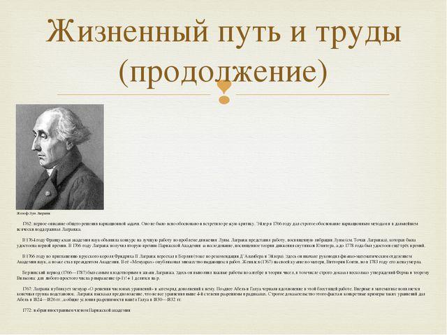 Жозеф Луи Лагранж 1762: первое описание общего решения вариационной задачи....