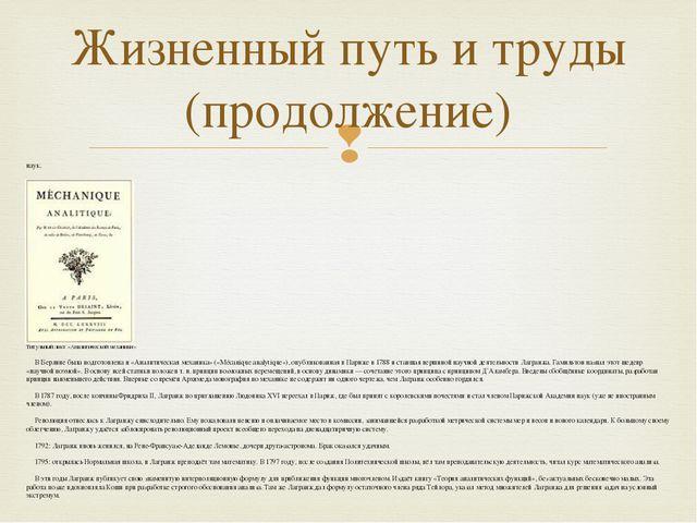 наук. Титульный лист «Аналитической механики» В Берлине была подготовлена и «...