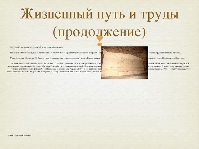 1801: опубликованы «Лекции об исчислении функций». Наполеон любил обсуждать с...