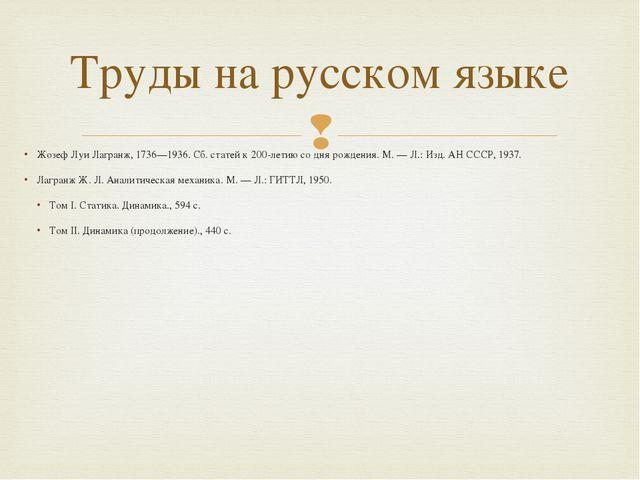 Жозеф Луи Лагранж, 1736—1936. Сб. статей к 200-летию со дня рождения. М. — Л....