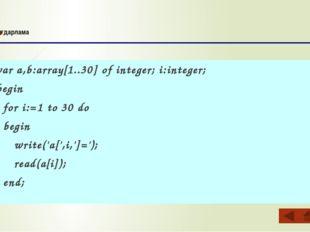 var a,b:array[1..30] of integer; i:integer; begin for i:=1 to 30 do begin wri