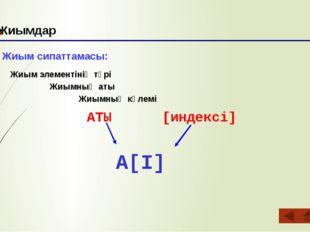 Жиым сипаттамасы: A[I] АТЫ [индексі] Жиымдар Жиым элементінің түрі Жиымның ат