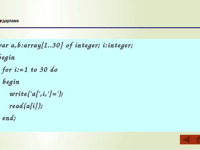 var a,b:array[1..30] of integer; i:integer; begin for i:=1 to 30 do begin wri...