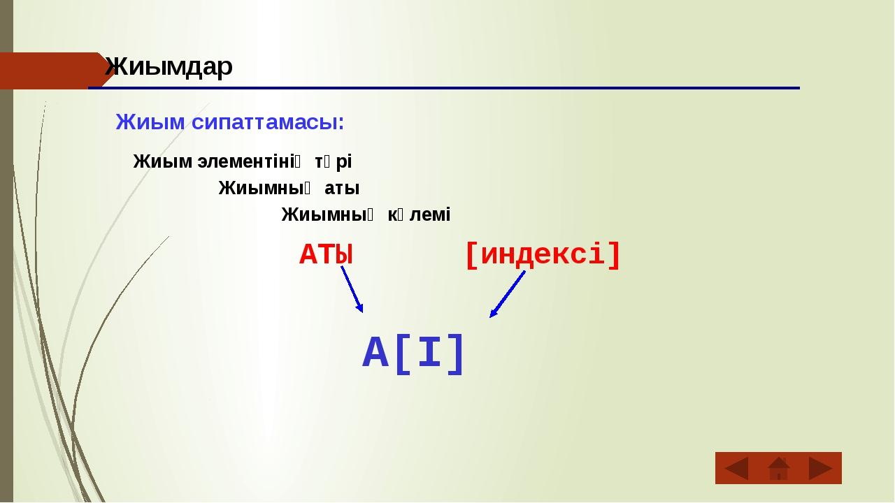 Жиым сипаттамасы: A[I] АТЫ [индексі] Жиымдар Жиым элементінің түрі Жиымның ат...