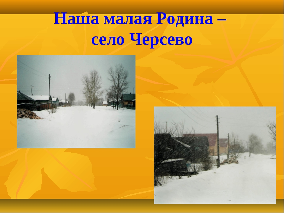 Наша малая Родина – село Черсево