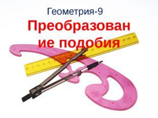 Геометрия-9 Преобразование подобия