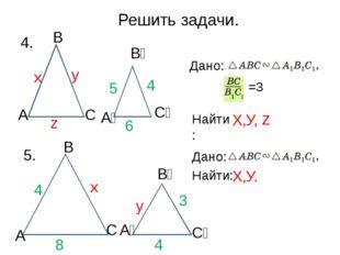 Решить задачи. 4. А В С А₁ В₁ С₁ С₁ В₁ А₁ А В С 5. х х у у z 4 4 4 5 6 3 8 Да