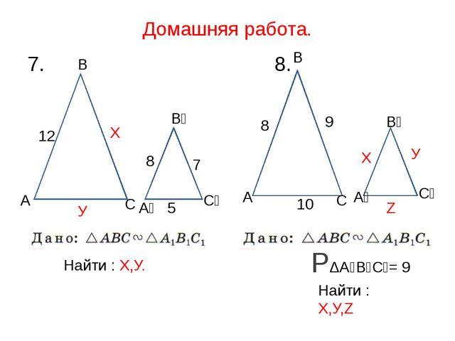 Домашняя работа. 7. 8. Найти : Х,У,Z Найти : Х,У. С В В А А В₁ А₁ А₁ С В₁ У С...