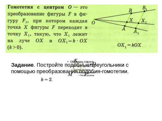Задание. Постройте подобные треугольники с помощью преобразования подобия-го...