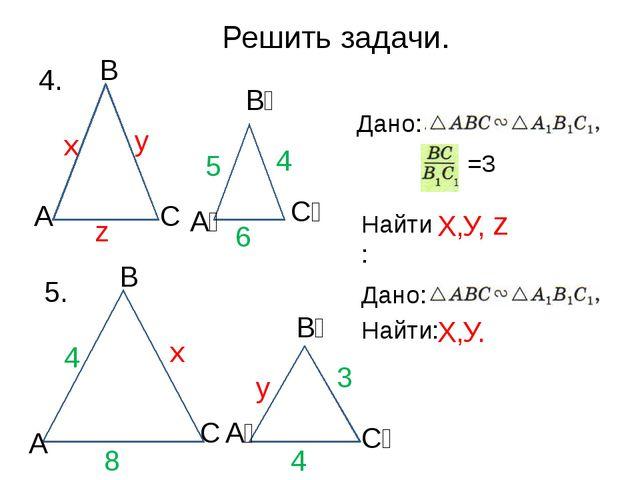 Решить задачи. 4. А В С А₁ В₁ С₁ С₁ В₁ А₁ А В С 5. х х у у z 4 4 4 5 6 3 8 Да...