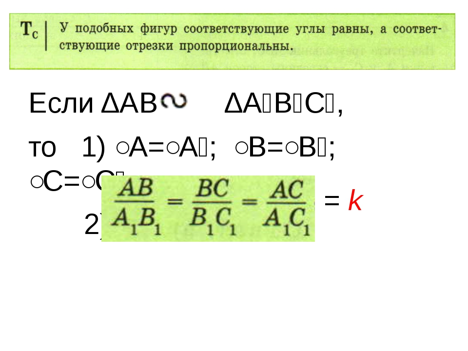 Если ΔАВС ΔА₁В₁С₁, то 1) ˂А=˂А₁; ˂В=˂В₁; ˂С=˂С₁ 2) = k