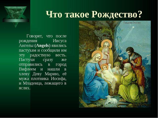 Что такое Рождество? Говорят, что после рождения Иисуса Ангелы (Angels) явили...