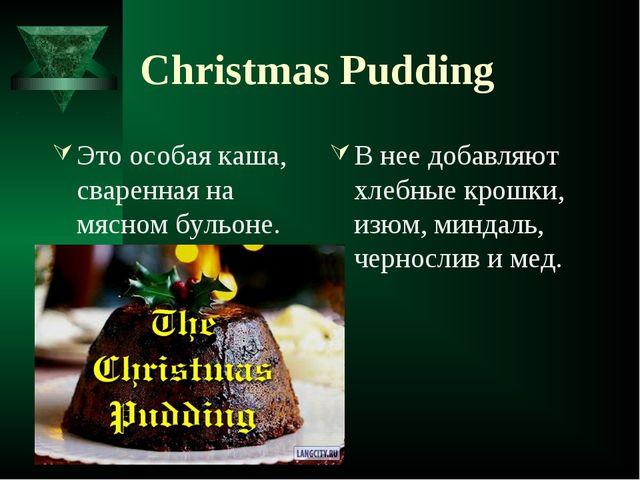 Christmas Pudding Это особая каша, сваренная на мясном бульоне. В нее добавля...