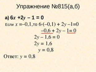 Упражнение №815(а,б) а) 6х +2у – 1 = 0 Если х =–0,1,то 6·(–0,1) + 2у –1=0 –0,
