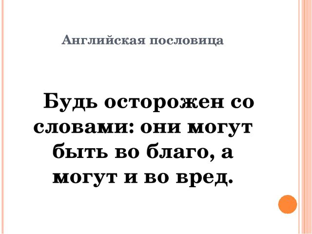 Английская пословица Будь осторожен со словами: они могут быть во благо, а мо...