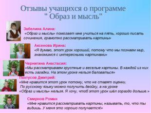 Забелина Алина: «Образ и мысль» помогает мне учиться на пять, хорошо писать с
