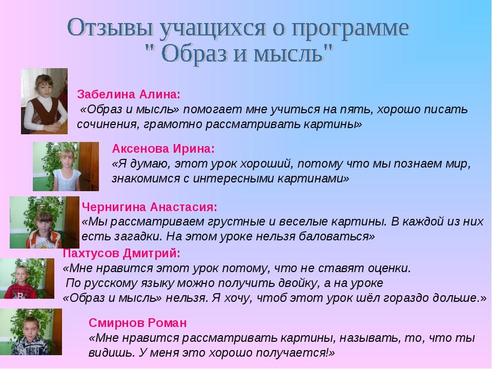 Забелина Алина: «Образ и мысль» помогает мне учиться на пять, хорошо писать с...