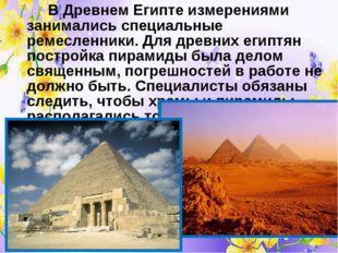 В Древнем Египте измерениями занимались специальные ремесленники. Для древн