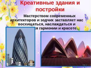 Креативные здания и постройки Мастерством современных архитекторов и зодчих