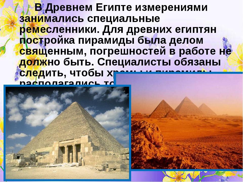 В Древнем Египте измерениями занимались специальные ремесленники. Для древн...