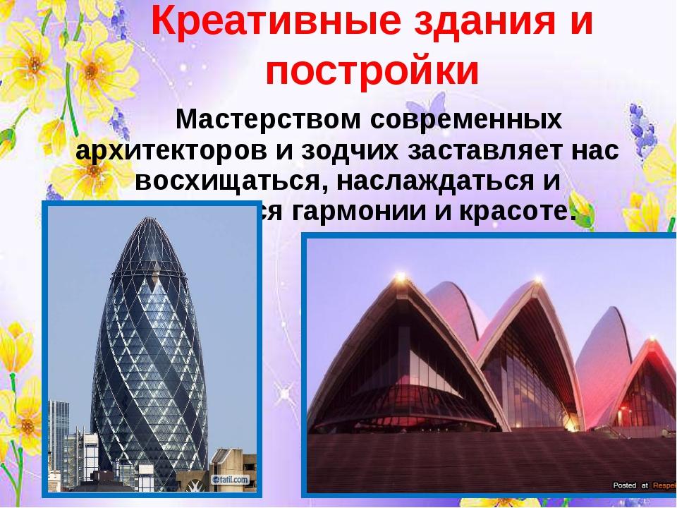 Креативные здания и постройки Мастерством современных архитекторов и зодчих...