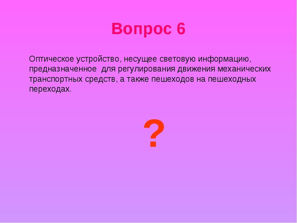 Вопрос 6 Оптическоеустройство, несущее световуюинформацию, предназначенное...