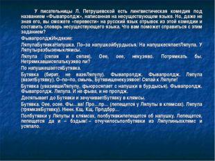 У писательницы Л. Петрушевской есть лингвистическая комедия под названием «
