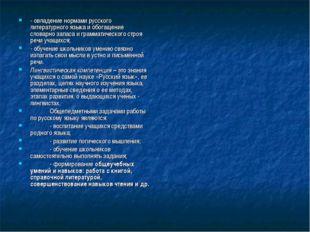 - овладение нормами русского литературного языка и обогащение словарно запаса
